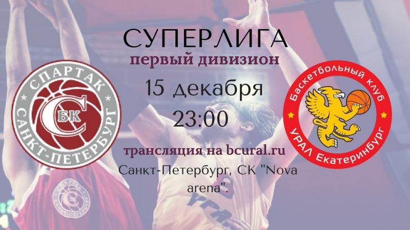Баскетбол. Суперлига-1 Спартак (СПб) - Урал (Екатеринбург)