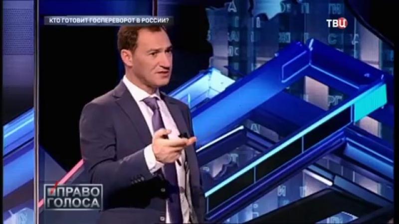 Право голоса от 05.12.17: Кто готовит госпереворот в России?