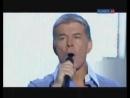 Олег Газманов - Только дождись меня