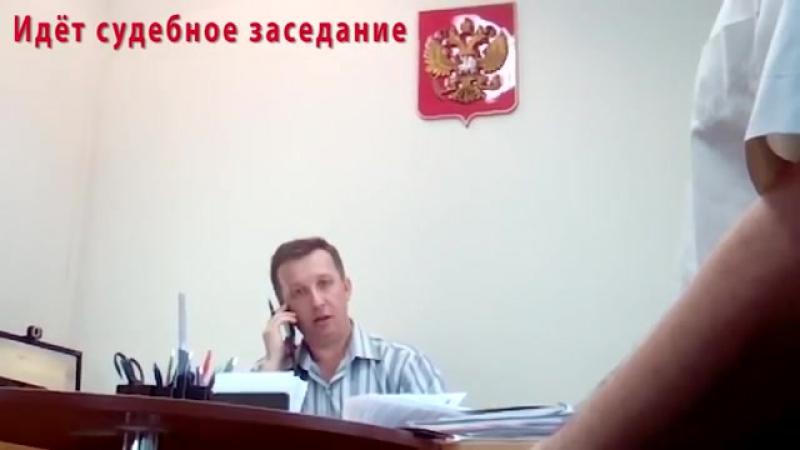 Алло! Это Крайнов. Разговор судьи во время процесса