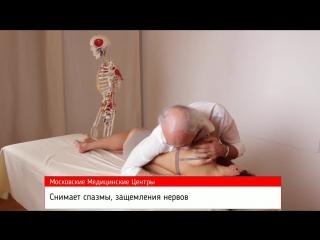 Диагностика позвоночника в московской области
