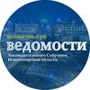 """Газета """"ВЕДОМОСТИ НСО.РФ"""""""