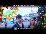 С новым 2018 годом из города Сочи, видео поздравление, Игорь Белояров и Анастасия Веретенникова