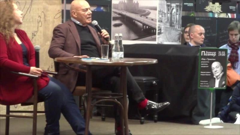 Встреча с Владимиром Познером и Кларисой Пульсон