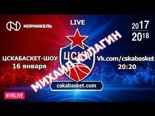 CSKAbasket Show #4 (Михаил Кулагин)