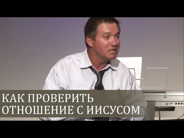 Интересная история как проверить наше отношение с Иисусом Сергей Гаврилов