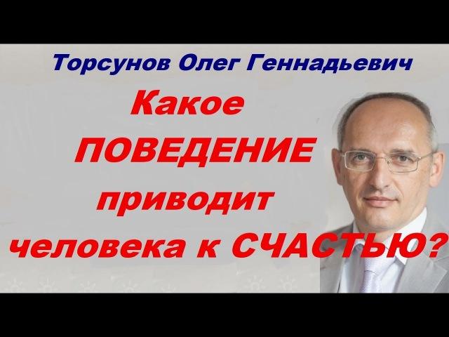 Торсунов О.Г. Какое ПОВЕДЕНИЕ приводит человека к СЧАСТЬЮ Омск, 08.02.2015