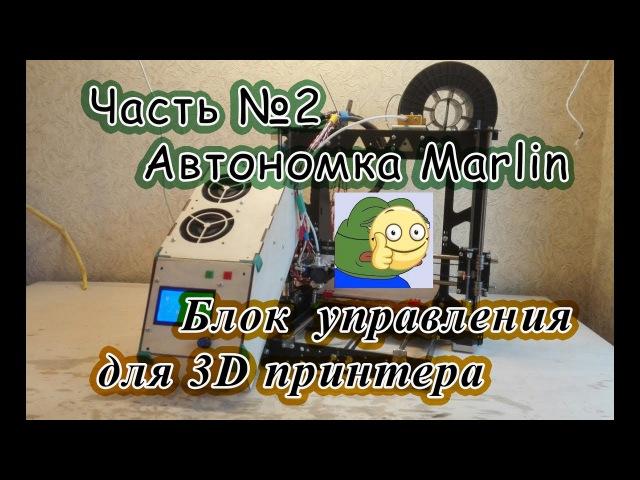 Блок управления для 3D принтера , Часть №2 Автономка Marlin