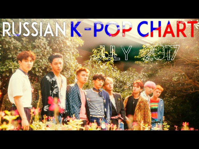 Russian K-pop Monthly Chart ( July 2017)   Deerzone Community