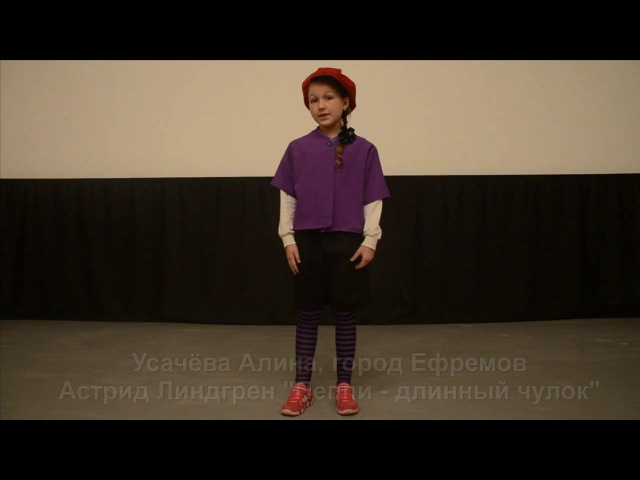 Алина Усачёва Пеппи - длинный чулок (отрывок)