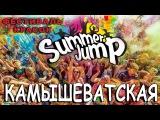 Summer Jump Камышеватская ЛЕТО 2017 Фестиваль красок EKEN H9R