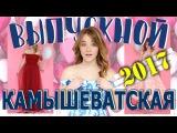 Выпускной 2017 11 класс Камышеватская EKEN H9R