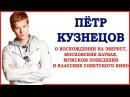 Пётр Кузнецов о восхождении на Эверест, московских клубах, мужском поведении и советском кино