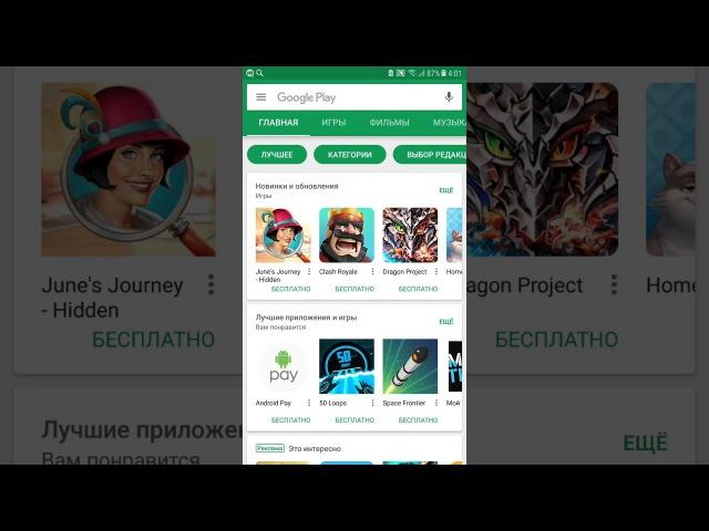 Как зайти в irc сеть EpicNet через Android