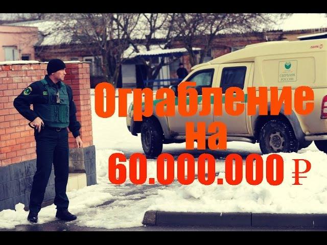 Ограбление Сбербанка на 60 000 000 ₽ Громкое дело