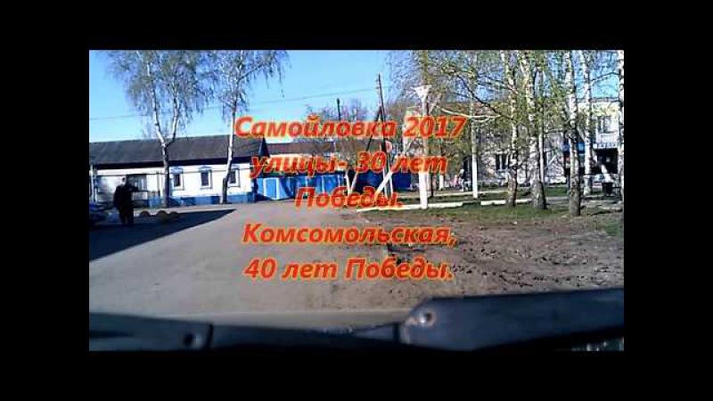 Самойловка 2017.ул.30 лет Победы.Комсомольская.40 лет Победы.