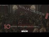 Ninja Gaiden 2 10 - ДОБРО ПОЖАЛОВАТЬ В DMC4