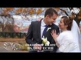 Свадьба Вологда  Видео 2013  Таня и Саша