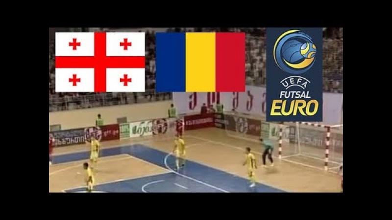 ფუტსალი: საქართველო - რუმინეთი 4:7 | Futsal EURO 2018 play-off: Georgia vs Romania 4:7 (Highlights)