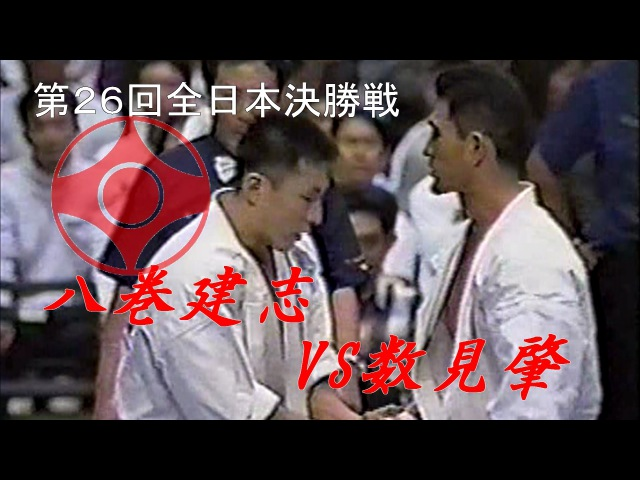 極真会館分裂前  最後の全日本 第26回全日本決勝戦 八巻建志VS259