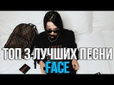 ТОП 3 ЛУЧШИХ ПЕСНИ FACE