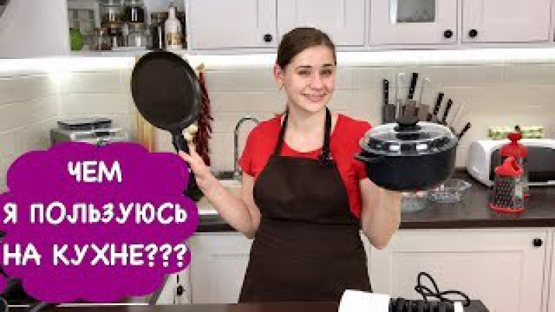 Ольга Матвей Чем я пользуюсь на кухне Мои КАСТРЮЛИ и СКОВОРОДКИ