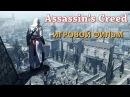 Assassin's Creed Игровой Фильм - С Чего Всё Начиналось