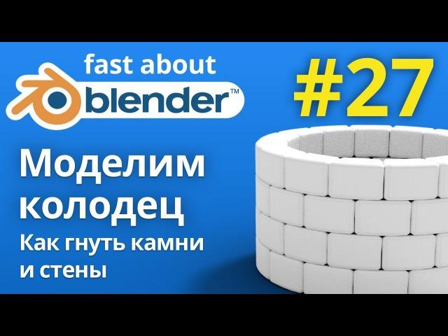 27 Моделируем колодец, гнем камни и разбираемся в модификаторе Simple Deform в Blender