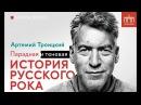 Артемий Троицкий Парадная и теневая история русского рока Знание ВДНХ