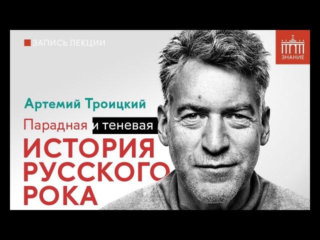 Артемий Троицкий   Парадная и теневая история русского рока   Знание.ВДНХ