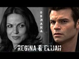 ► Elijah Mikaelson & Regina Mills _ Облака  [Crossover] OUAT/The Originals