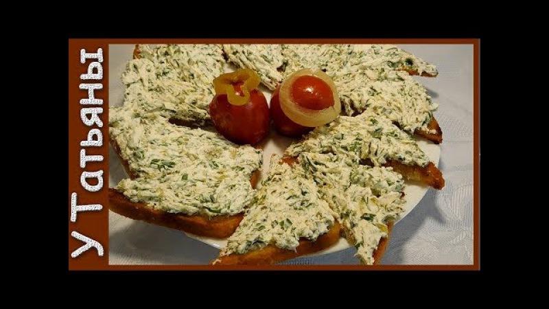ПЕРЕКУС ГРЕНКИ с творогом сметной и зеленью Как приготовить перекус для всей с