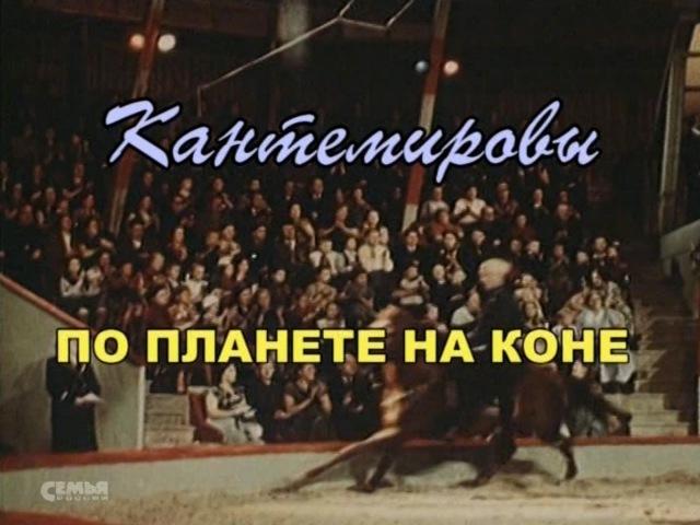 Кантемировы. По планете на коне (2006)