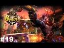 Dynasty Blades 19 Прохождение Gameplay iOS/Android Классная ММОRPG для мобильных устройств