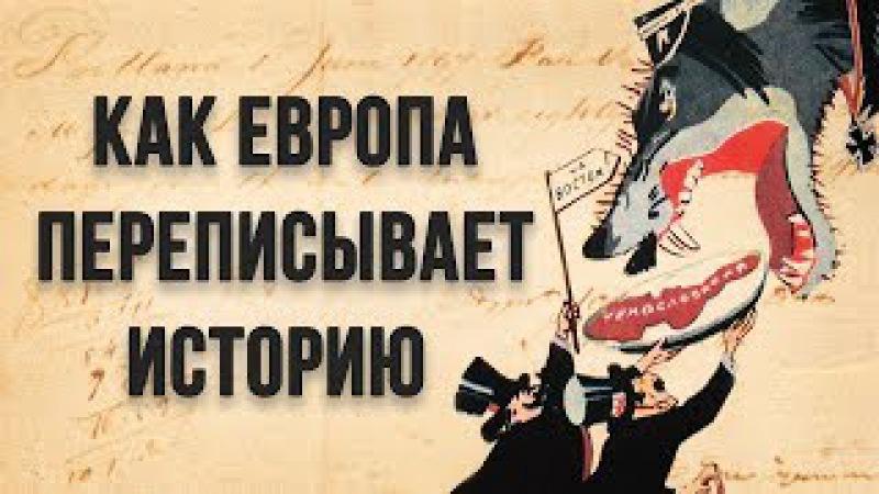 Кто и зачем обвиняет СССР в Холокосте?