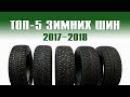 ТЕСТ ОБЗОР ТОП 5 зимних шин 2017 18 Какие шины лучше