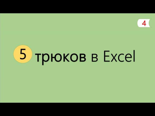 5 Интересных Трюков в Excel [4] 5 bynthtcys[ nh.rjd d excel [4]