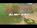 КС 1.6✭New aim cfg✭Парни в шоке✭Сделал клатч✭Лучшие моменты CS 1.6