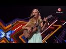 Алина Шевченко — Отрада (Авторская на гитаре)|Седьмой кастинг «Х-фактор-8» (14.10.2017)