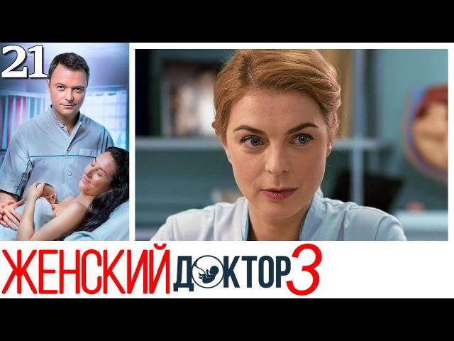 Женский доктор - 3 сезон - Серия 21 мелодрама HD