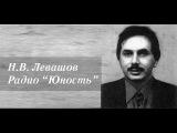 Н.В.Левашов на Радио Юность