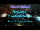 16-я Встреча Николая Левашова с читателями. 23.01.2010