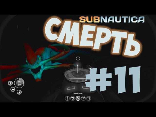 Комната сканирования и первая смерть / Subnautica 11