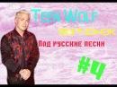 Teen Wolf Волчонок Под русские песни 4