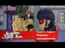 Леди Баг и Супер Кот Сезон 1 Серия 9 Роджер полицейский Канал Disney