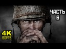 Call Of Duty: WWII, Прохождение Без Комментариев - Часть 6: Побочный Эффект [PC | 4K | 60FPS]