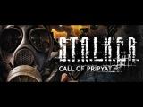 S.T.A.L.K.E.R. Call of Pripyat Прохождение #4