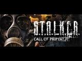 S.T.A.L.K.E.R. Call of Pripyat Прохождение #1
