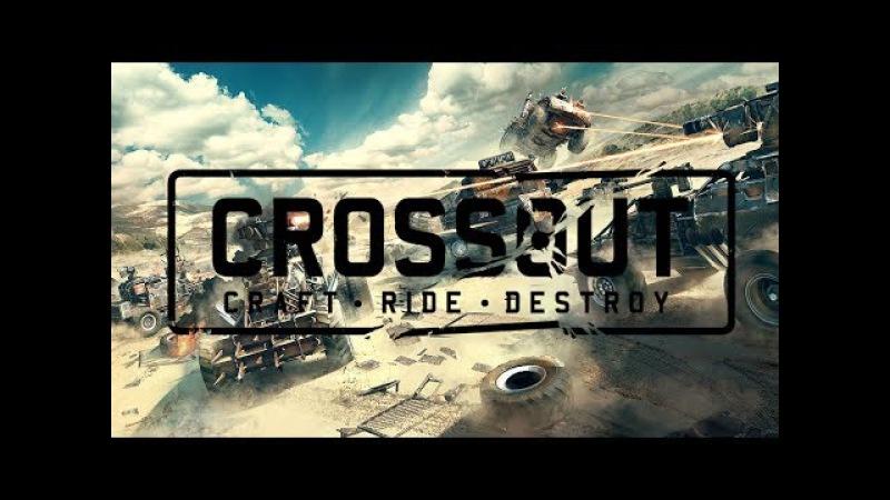 Crossout Каждый сам за себя