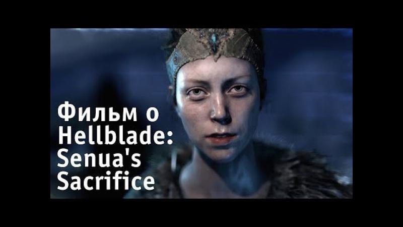 Фильм о Hellblade: Senua's Sacrifice (Русские субтиры)